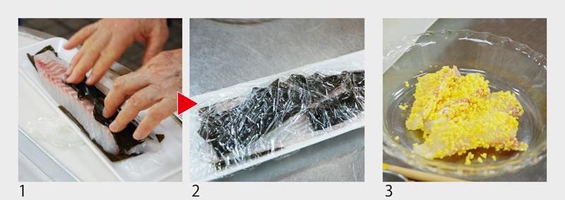 山吹鯛の作り方