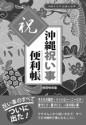 1349hp_uchinaugan02