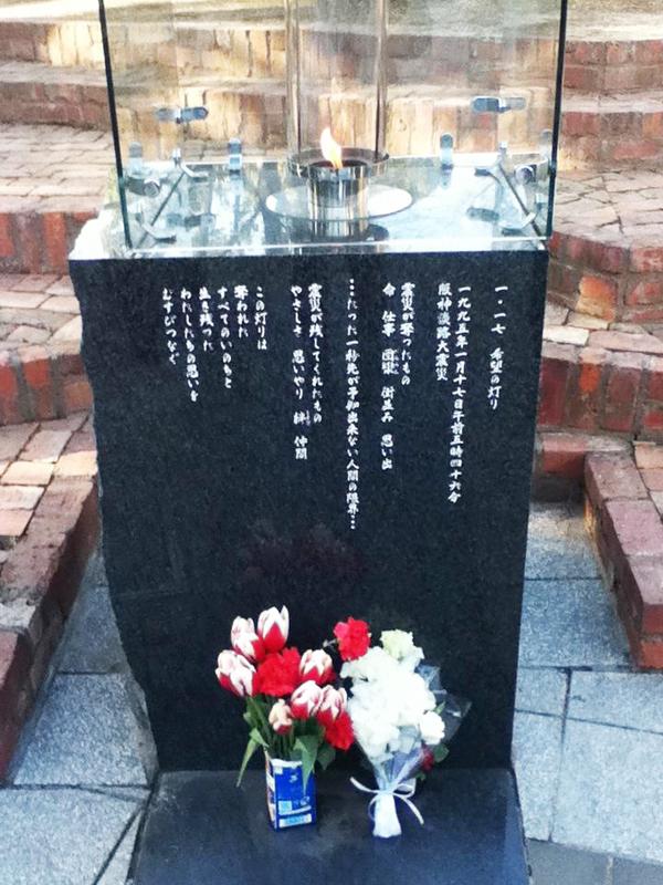阪神大震災の記憶を今に伝える「1.17希望の灯り」