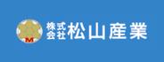 株式会社 松山産業