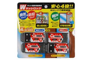 ●Wサッシロック(700円程度) 網戸にも取り付けられるストッパー。窓を開けていても安心。網の素材にも破られにくい物やアルミ素材もある