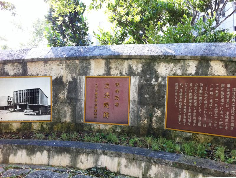 琉球政府ビル