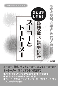 1367hp_uchinaugan03