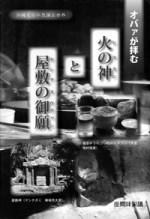 1380hp_uchinaugan03