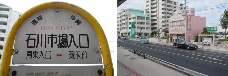 戦後、地元石川はもとより、恩納村や金武町から訪れる買い物客でにぎわっていた市場入口、昭和57年(1982年)年にアーケードが完成した後、平成16年(2004年)の再開発でスーパーと県営住宅に変わった。当時の面影は見えない。