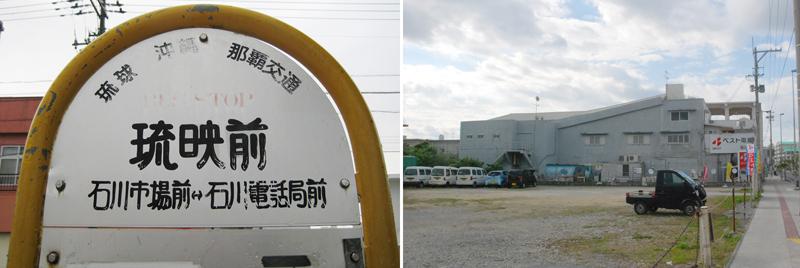 かつて琉映館だった建物(上写真)は、現在店舗(右)として使われている。建物正面はすっかり変わってしまったが、道路脇から見ると、傾斜のある屋根の形に面影が見える。