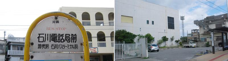 電話局だった建物は、現在は駐車場に(上写真)なっており、一部分は、NTTの施設として使われているようだ。