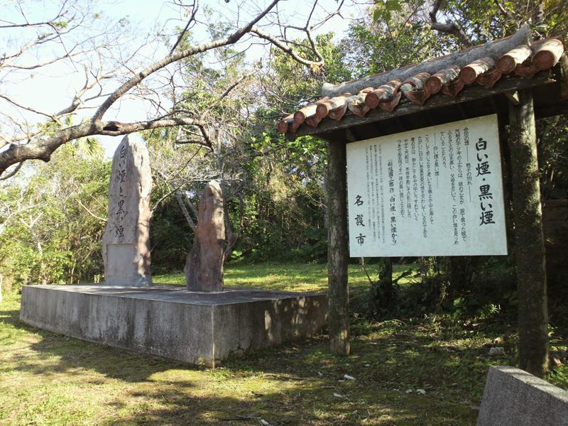 神殿・拝殿の下方にある「白い煙・黒い煙」の碑
