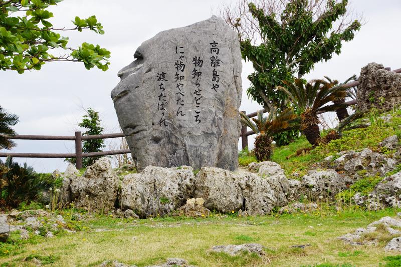 写真4 高離バンタにある高離島歌碑。平敷屋朝敏の妻・真亀が詠んだ琉歌が刻まれている