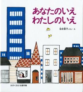 加古里子 文・絵/福音館書店、定価900円+税