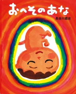 長谷川義史 作・絵/BL出版、定価1300円+税