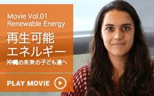 再生可能エネルギー ― 沖縄の未来の子ども達へ ―