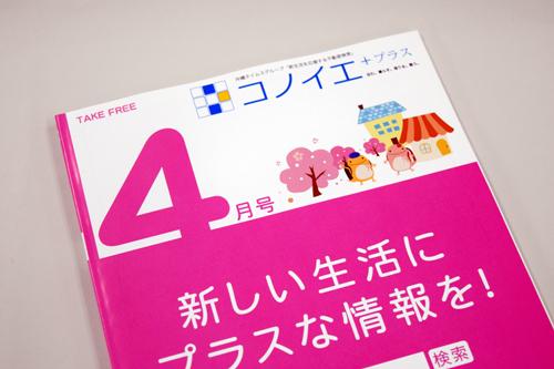 コノイエ+プラス4月号(4月5日発行)