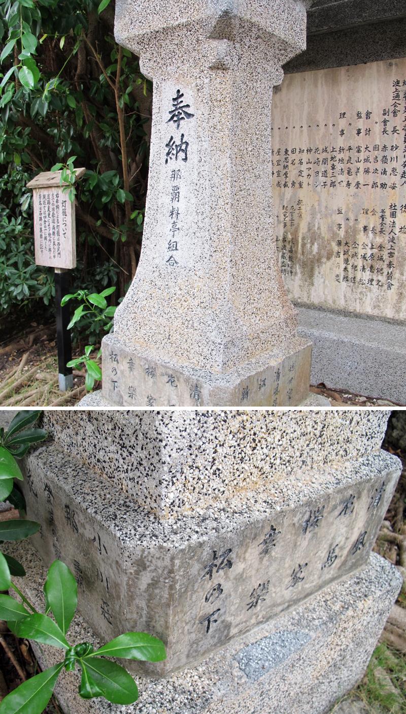 写真上/注目は、那覇料亭組合奉納の灯籠。 写真下/土台部分には、組合員の料亭名が記され、かつての活気を伝える。