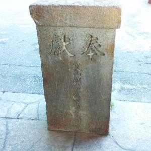 前回のクイズで出した石柱は、実は台湾にあります。表に書かれた文山郡とは台湾最大の都市、台北南部の地名。ほかに、「連合」、「青年団」らしき文字も読み取れました