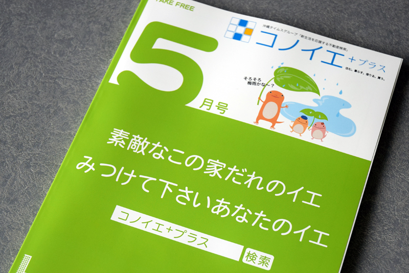 コノイエ+プラス5月号(5月7日発行)