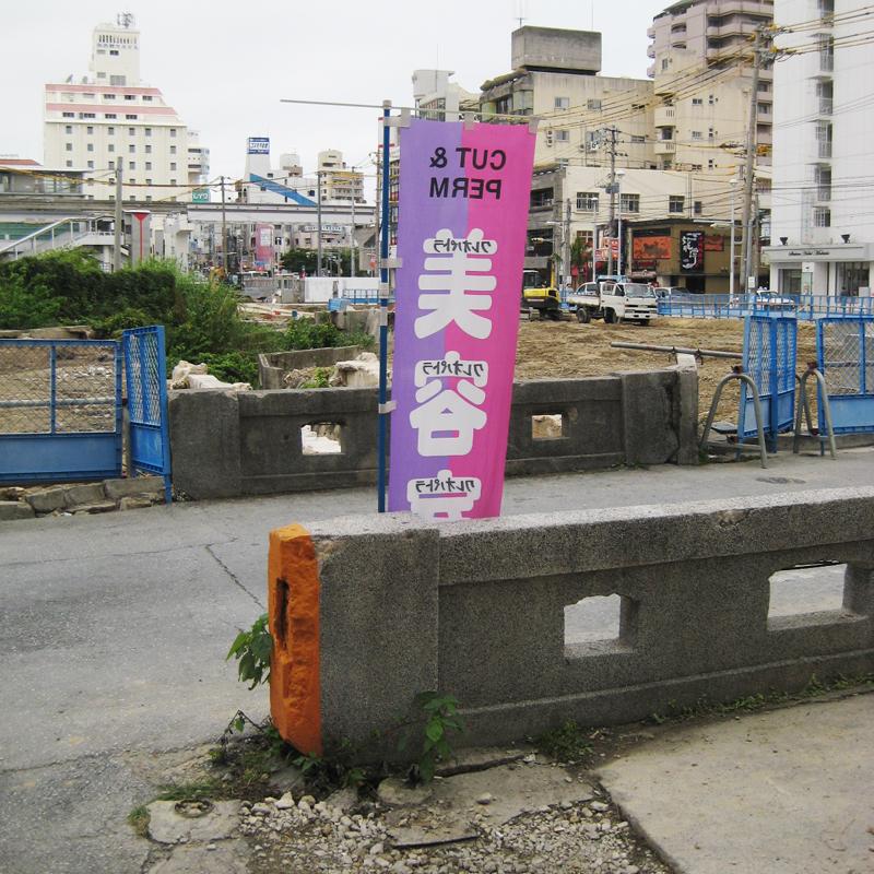 写真1.橋と川を見つけた場所。那覇市・牧志駅前の再開発が始まり、後の建物が撤去され、柳通りと呼ばれる道に架かる橋が残されている(2009年3月撮影)