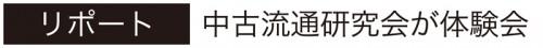 リポート=中古流通研究会が体験会