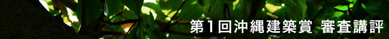 第1回沖縄建築賞 審査講評
