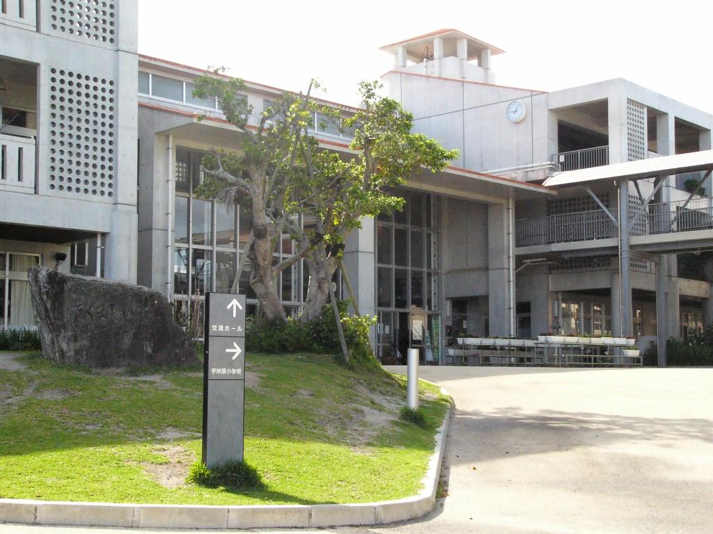 宇栄原小学校
