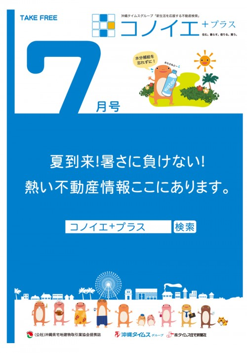 コノイエ+プラス 7月号