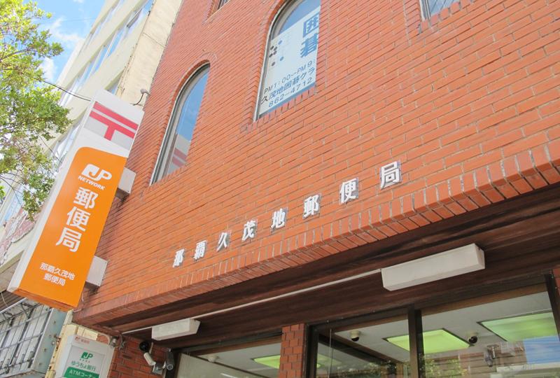 <4>久茂地郵便局の看板。正式には「那覇久茂地郵便局」となる。2階の囲碁クラブも久茂地を名乗っている