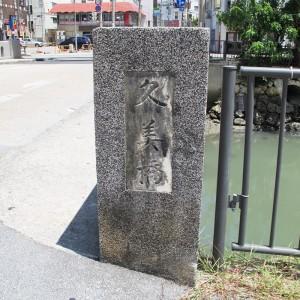 久美橋の親柱に刻まれた橋名。