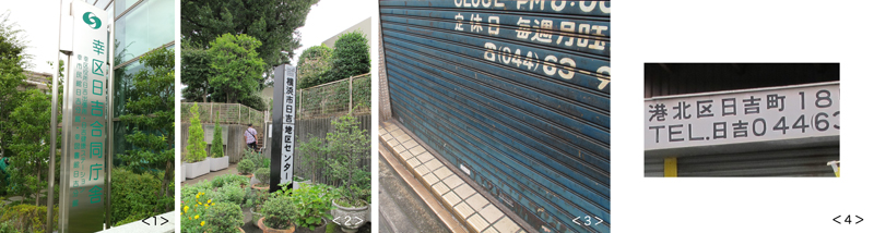 <1> こちらは川崎側の日吉にある庁舎。幸区は川崎市の区。区役所日吉出張所をはじめ、図書館などが入居する  <2> 対して横浜側にある横浜市日吉地区センター。村が2つに分かれたためか、川崎と横浜の両者とも元来の日吉村役場があった位置ではない  <3> 分かりにくいですが、横浜市に市外局番044があった証拠写真。左下、側溝にある金属ふたのひし形が横浜市の市章。シャッターには電話マークの後に044が見える  <4>とある会社の軒先。港北区は横浜市の区。しっかりと「日吉044」と記されている。局番変更から20年余がたつが、そのままの看板が残っている
