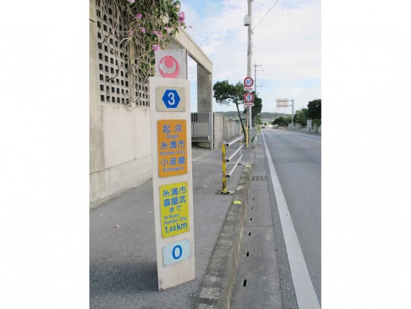 県道3号の起点を示す標識。小波蔵から喜屋武まで、1.44kmの道のりを結ぶ