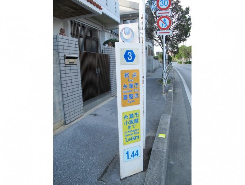 終点を示す標識。喜屋武の集落に入り、集落の中心部で県道も終点となる