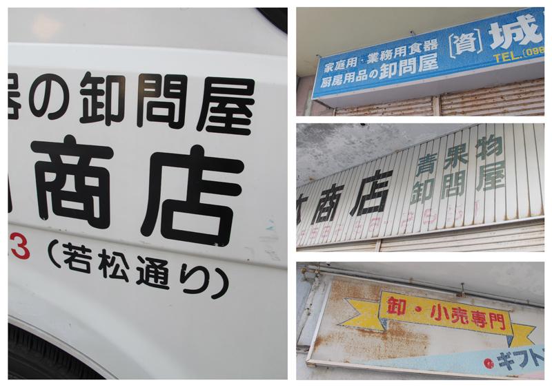お店の車や看板には今でも「卸問屋」の文字がある。当時と変わらずに、現在も卸問屋を営む店舗がある