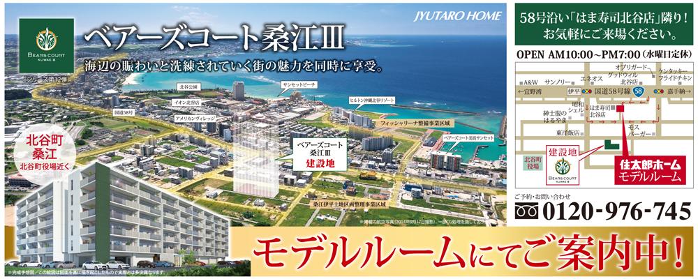住太郎ホーム・マンション広告