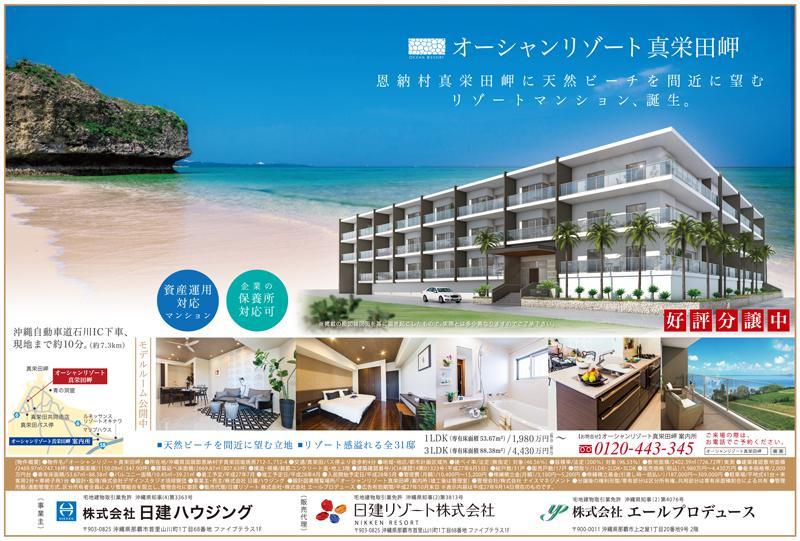 マンションの詳細は、上記広告をクリックして下さい。「オーシャンリゾート真栄田岬」のHPへ移動します。