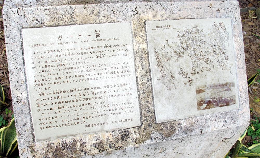 <7>傍らにある説明板。ナハキハギ群落の北限として、市指定の名勝・天然記念物であると記されている