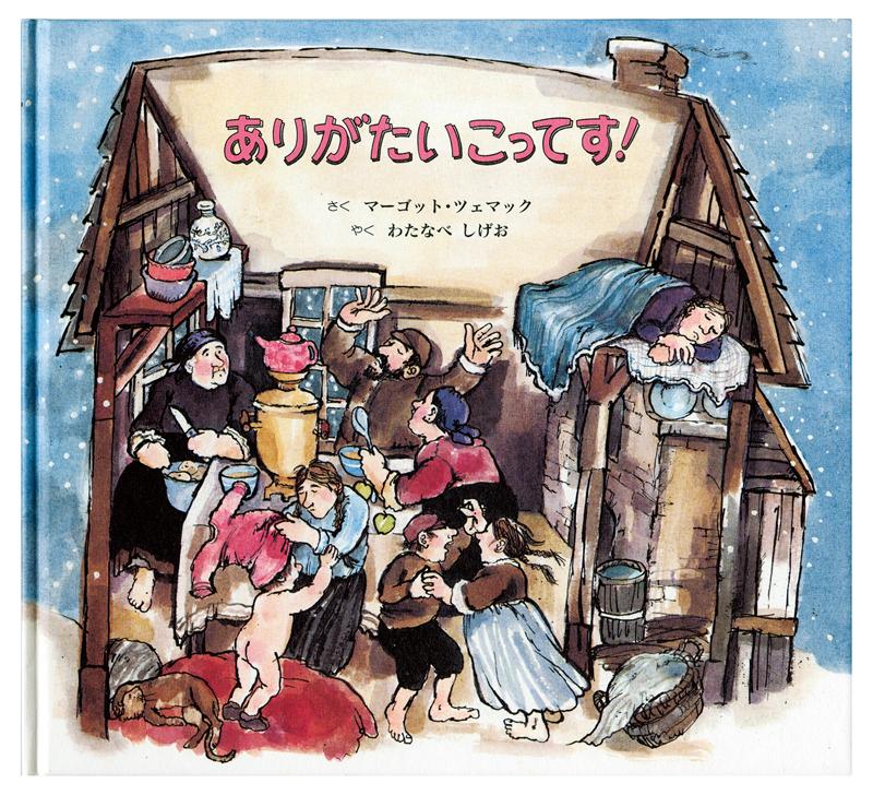 マーゴット・ツェマック/作、わたなべしげお/訳、童話館出版、定価1400円+税