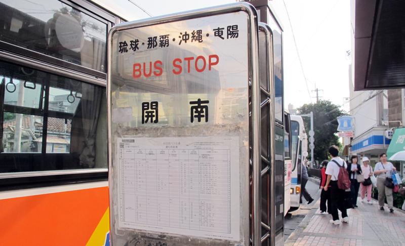 <写真2>開南バス停。ラッシュ時などは、バスが連なるように並び、また多くの乗客が目的地に向かうバスを待ち、乗り込んでゆく
