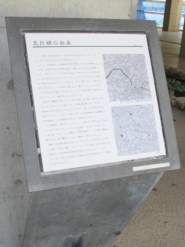 <6> さつき小学校の一角、道に面して設置された「五月橋の由来」の説明板。戦前の簡単な地図もあり、過去の様子をつかむヒントになる