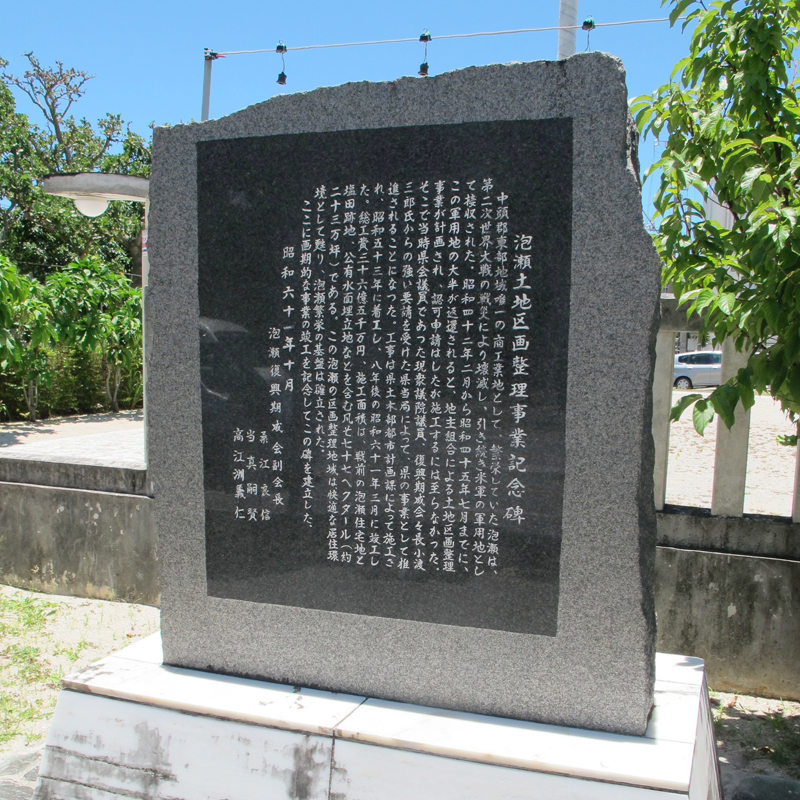 <5>戦前からの泡瀬の中心、美津呂の前にある土地区画整理事業の記念碑。戦前のにぎわいや、米軍に接収された戦後、返還後ふたたび新たな街を作り上げた経緯が記されている