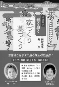 1438hp_uchinaugan02