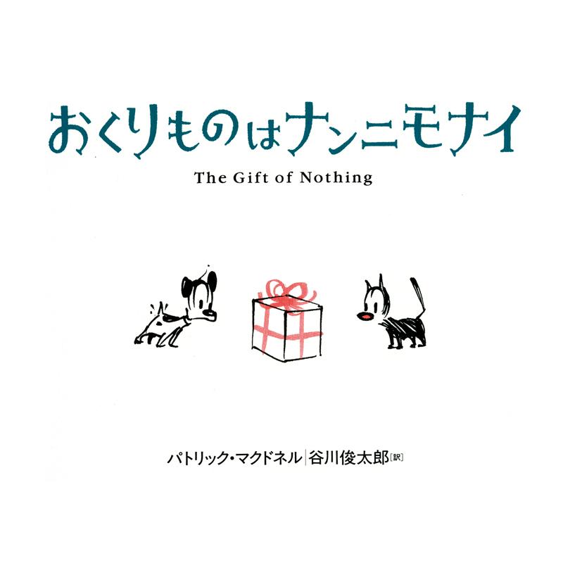 パトリック・マクドネル/作、谷川俊太郎/訳、あすなろ書房、定価1200円+税