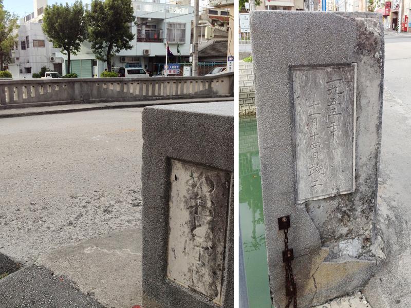 <3>「めおとばし」と刻まれた橋の親柱。欄干に開けられたスリットがアーチ状となっているのが美しい。奥には橋の架け替えを告知する看板が置かれている/写真左 <4>もう一方の親柱。若干薄れてきているが「一九五五年十一月十四日竣工」と刻まれている。この頃、付近が整備され街が開かれていった/写真右