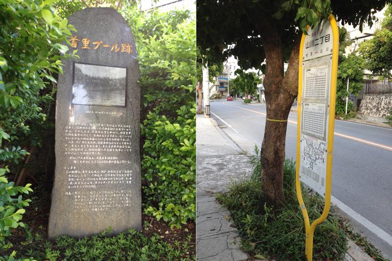 <4> 首里プール跡の記念碑。開設時のプール開きの写真が刻まれている。説明文には、「惜しまれながらここに43年余りの歴史を閉じる」とある <5> 現在の山川二丁目バス停。プール入口のバス停は、奥のカーブを右へ曲がった先、およそ150メートルの位置にあった。現在、このバス停からプール跡までの道が存在するが、以前は写真2の道が、バス通りからの最短距離の道だった