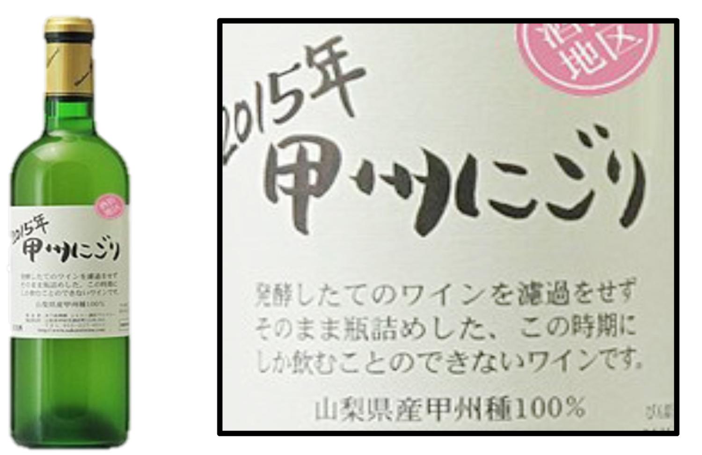 商品名:甲州にごり / シャトー・酒折