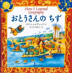 ユリ・シュルヴィッツ/作、さくまゆみこ/訳、あすなろ書房刊、1500円+税