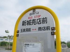 バス停の名称部分(矢印部分)を拡大。隣接するバス停が「商店前」であることが分かる