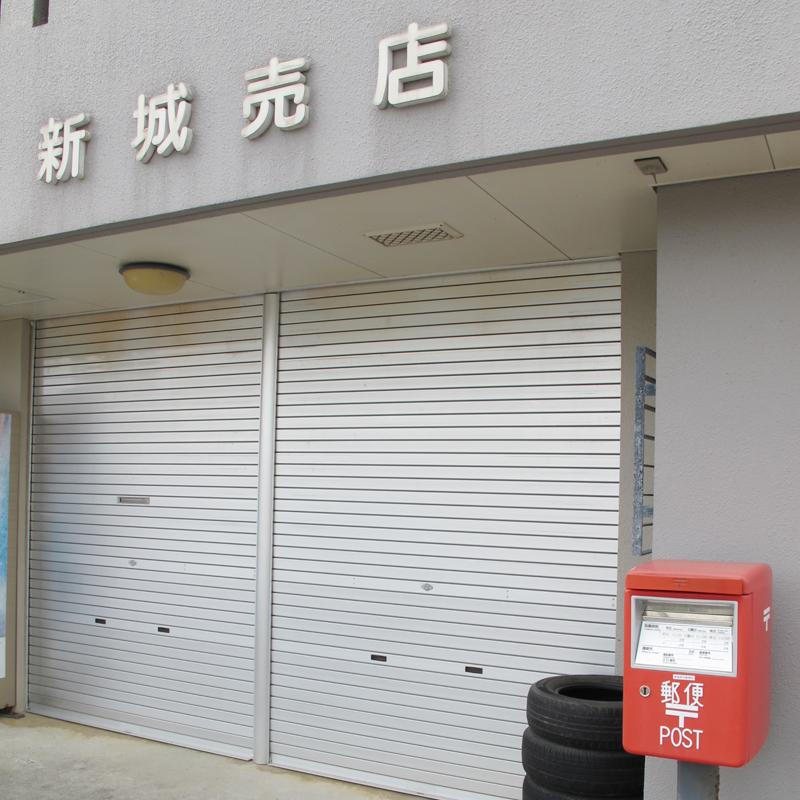 <2> 現在も残る「新城売店」の看板を出す店舗。残念ながら訪問時はシャッターを下ろしていた。ポストが設置されているのも、人々が集う場であったことをうかがわせる