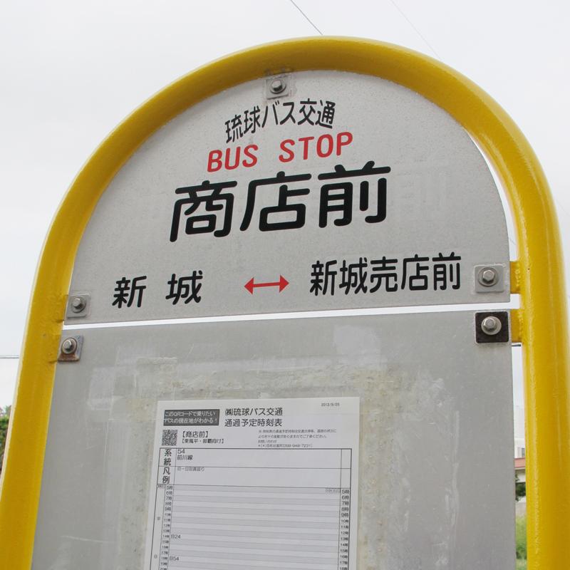<5> 「商店前」バス停。貼られている時刻表には、空白が目立つ。バスは、1日4回、土休日はわずか2回だけ、ここを通過する