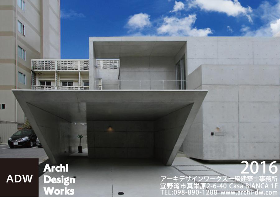 アーキデザインワークス一級建築士事務所|コノイエプラス