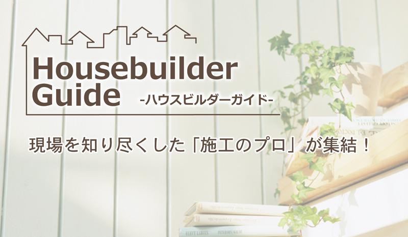 ハウスビルダーガイド【総合建築・リフォーム】