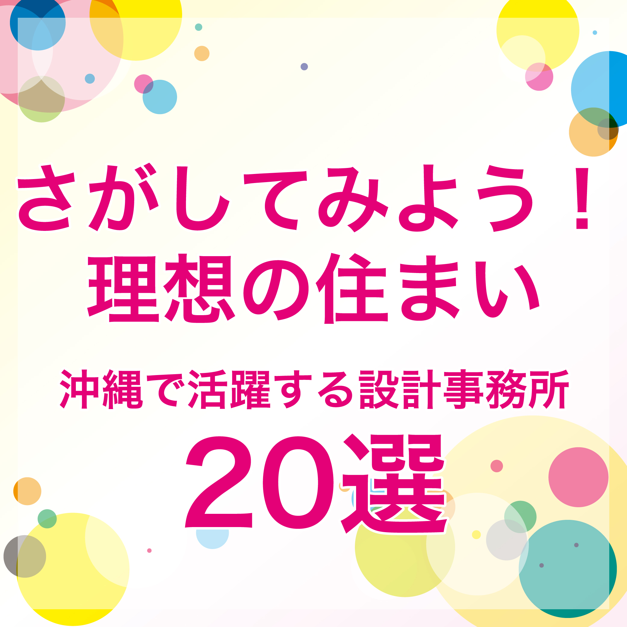 さがしてみよう!理想の住まい【沖縄で活躍する設計事務所20選】